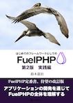 はじめてのフレームワークとしてのFuelPHP第2版(3) 実践編