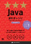 Java逆引きレシピ