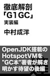 徹底解剖「G1GC」実装編