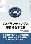 3Dプリンティングと著作権を考える