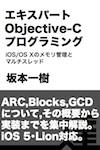 エキスパートObjective-Cプログラミング ― iOS/OS Xのメモリ管理とマルチスレッド
