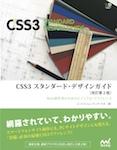 CSS3 スタンダード・デザインガイド 改訂第2版