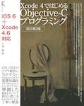 Xcode 4ではじめるObjective-Cプログラミング 改訂第2版