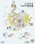 よくわかるPHPの教科書