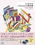 �褯�狼��InDesign�ζ��ʽ񡡡�CS6�б��ǡ�