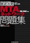 徹底攻略MTAネットワーク問題集[98-366]対応