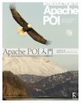 Apache POI入門
