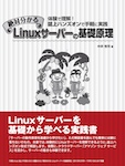 絶対分かる Linuxサーバーの基礎原理