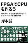 FPGA��CPU���?  ��FPGA�ǡ����ʤ��⼫ʬ���ǥ���������ԥ塼����ư�������