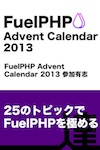 FuelPHP Advent Calendar 2013