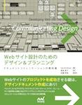 Webサイト設計のためのデザイン&プランニング ~ドキュメントコミュニケーションの教科書~