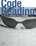 Code Reading オープンソースから学ぶソフトウェア開発技法