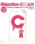 Objective-C超入門 改訂第3版