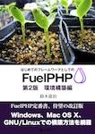 はじめてのフレームワークとしてのFuelPHP第2版(1) 環境構築編