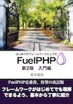 はじめてのフレームワークとしてのFuelPHP第2版(2) 入門編