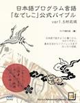 日本語プログラム言語なでしこ公式バイブル ver1.5対応版