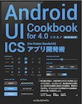 Android UI Cookbook for 4.0 ICS(Ice Cream Sandwich)アプリ開発術