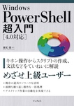 Windows PowerShellĶ�����4.0�б���