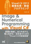 Visual C# 2013 画像処理・数値プログラミング