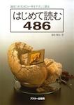 32ビットコンピュータをやさしく語る はじめて読む486