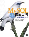 MySQL徹底入門 第3版 〜5.5新機能対応〜
