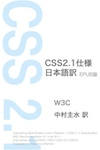 CSS 2.1仕様 日本語訳 EPUB版