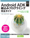 Android ADK 組込みプログラミング完全ガイド