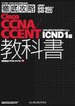 徹底攻略 Cisco CCNA/CCENT教科書 [640-802J][640-822J]対応 ICND1編