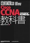 徹底攻略 Cisco CCNA 教科書[640-802J][640-816J]対応 ICND2編