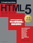 HTML5ガイドブック 増補改訂版