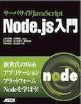 サーバサイドJavaScript Node.js入門