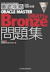 徹底攻略 ORACLE MASTER Bronze DBA11g問題集 [1Z0-018J]対応