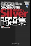 徹底攻略 ORACLE MASTER Silver DBA11g問題集 [1Z0-052J]