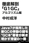 徹底解剖「G1GC」 アルゴリズム編