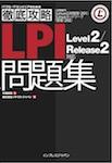徹底攻略LPI 問題集 Level2/Release2 対応