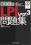 徹底攻略 LPI問題集 Level3 [301/302]対応