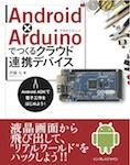 Android×Arduinoでつくるクラウド連携デバイス ―Android ADKで電子工作をはじめよう! ―