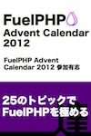FuelPHP Advent Calendar 2012