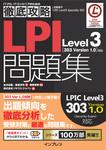 徹底攻略LPI問題集Level3[303 Version 1.0]対応