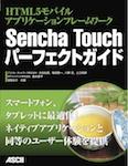 HTML5モバイルアプリケーションフレームワーク Sencha Touchパーフェクトガイド