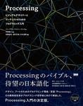 Processing―ビジュアルデザイナーとアーティストのためのプログラミング入門