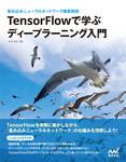 TensorFlowで学ぶディープラーニング入門 畳み込みニューラルネットワーク徹底解説
