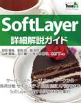 SoftLayer詳細解説ガイド