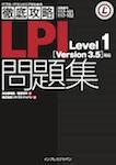 徹底攻略LPI問題集 Level1 [Version 3.5]対応
