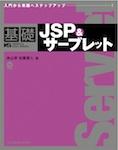 基礎JSP&サーブレット