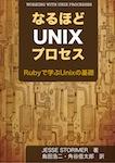 なるほどUnixプロセス ― Rubyで学ぶUnixの基礎