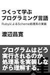 つくって学ぶプログラミング言語 RubyによるScheme処理系の実装