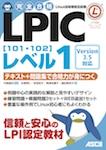 完全合格 LPICレベル1[101・102]Version 3.5対応 テキスト+問題集で合格力が身につく