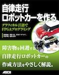 自律走行ロボットカーを作る グラフィカル言語でFPGAプログラミング