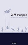入門Puppet - Automate Your Infrastructure